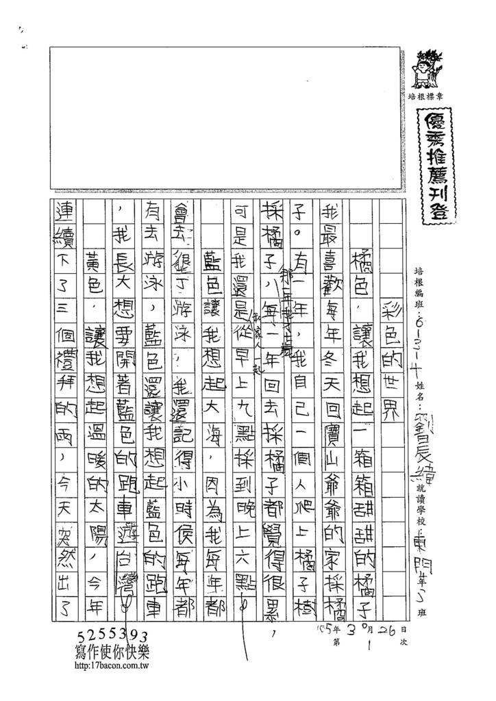 105W4401劉晨緯 (1)
