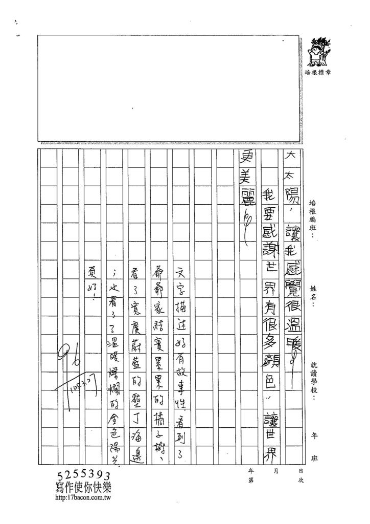 105W4401劉晨緯 (2)