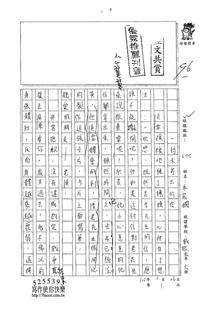 105W5401朱宸嫻 (1)
