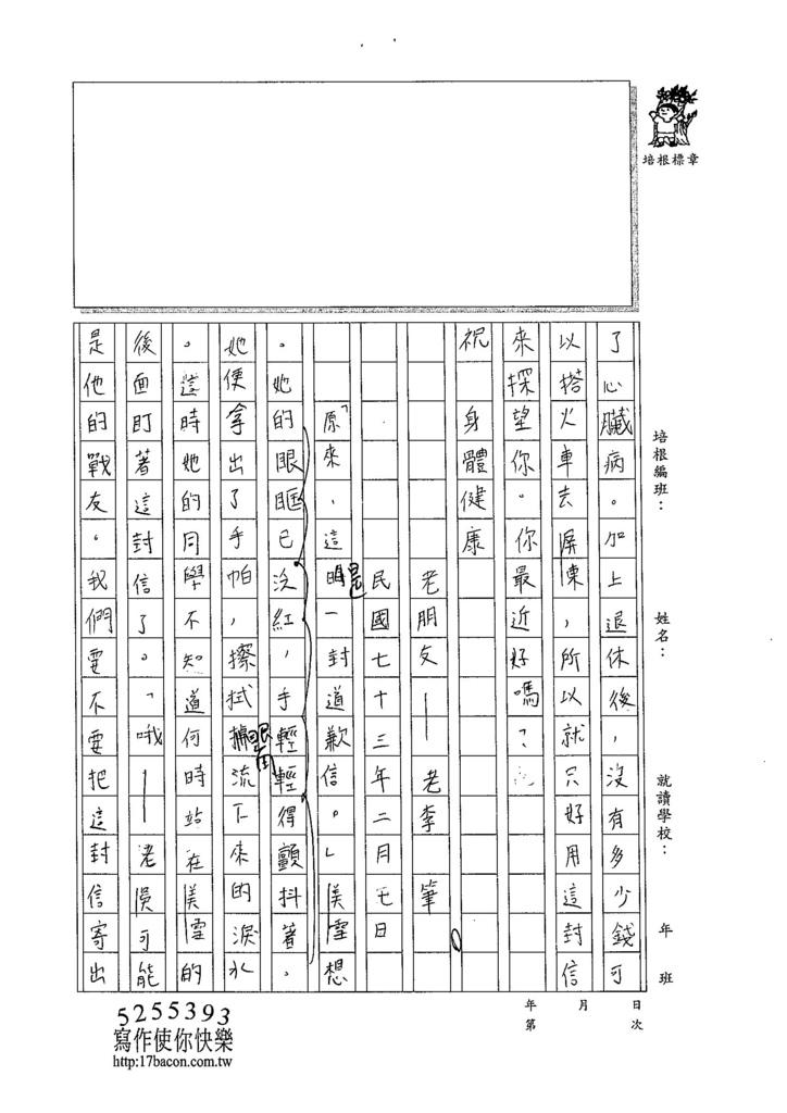 105W5401朱宸嫻 (2)