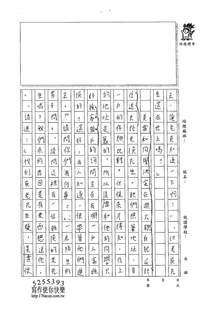 105W5401朱宸嫻 (3)