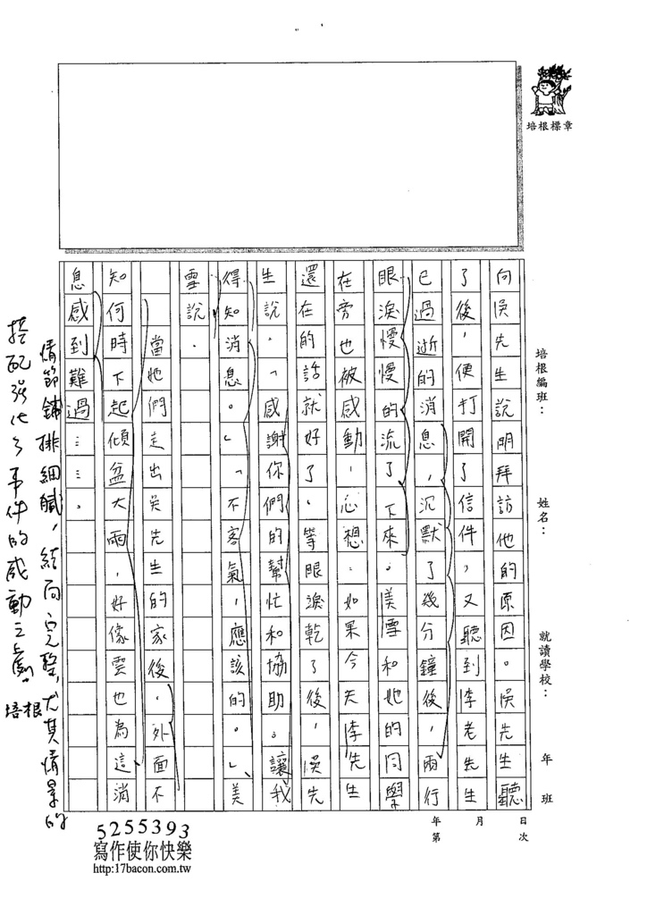 105W5401朱宸嫻 (4)