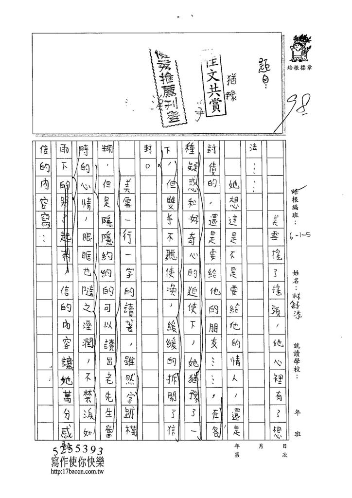 105W5401林鈺添 (1)
