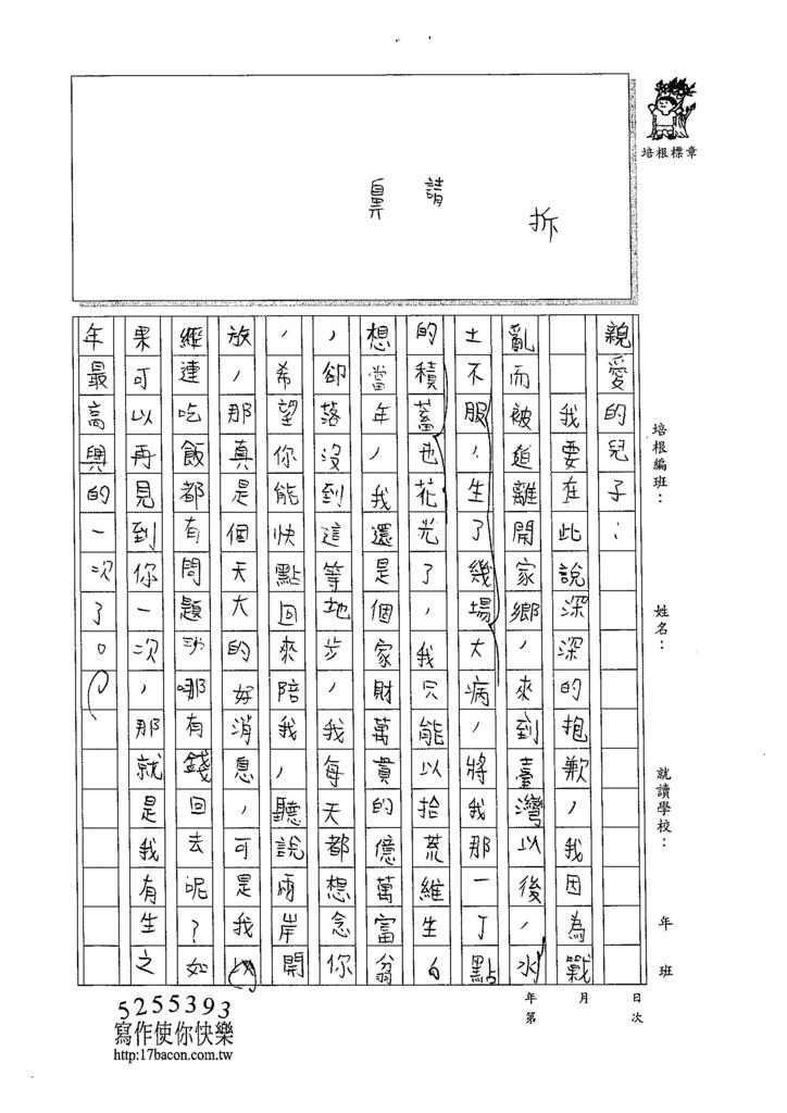 105W5401林鈺添 (2)