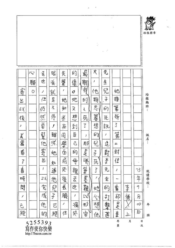 105W5401林鈺添 (3)