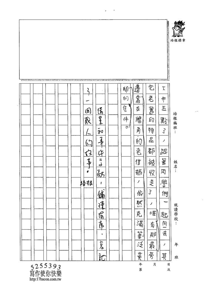 105W5401林鈺添 (4)