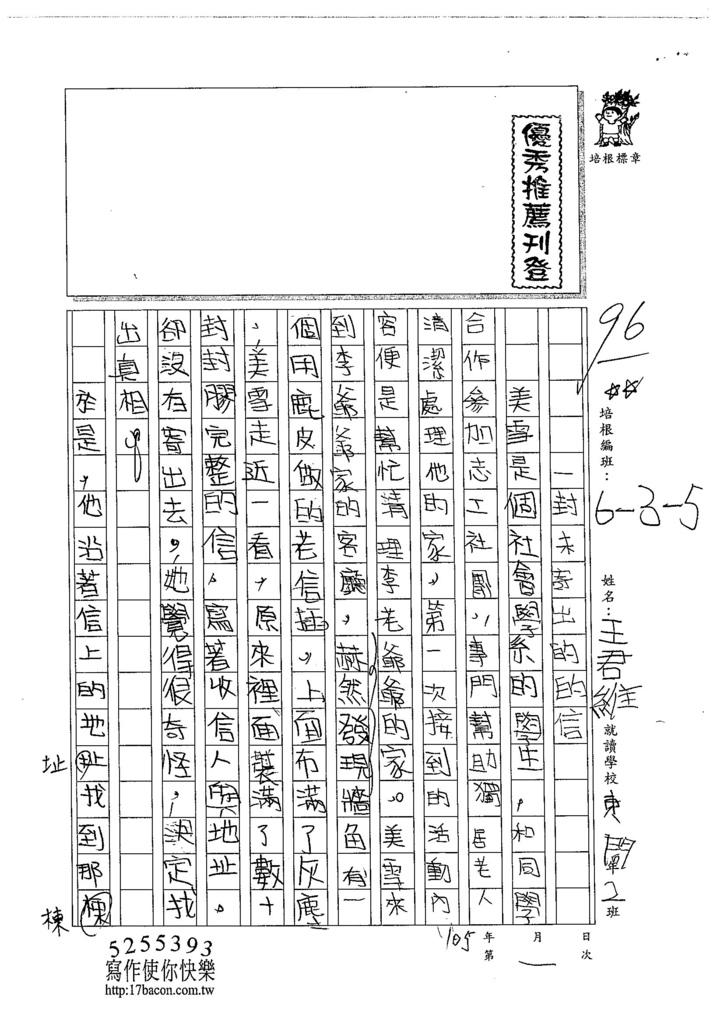105W5401王君維 (1)