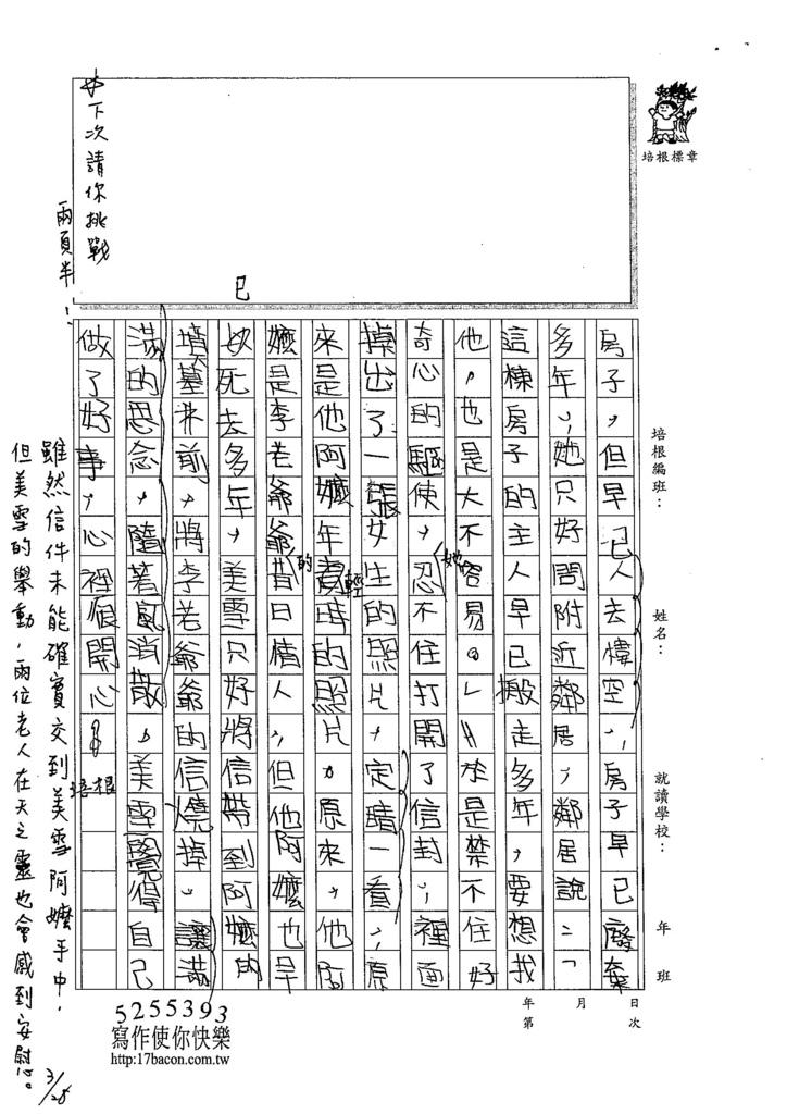 105W5401王君維 (2)