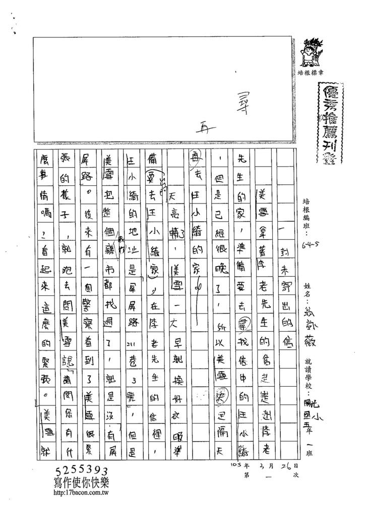 105W5401翁詠薇 (1)