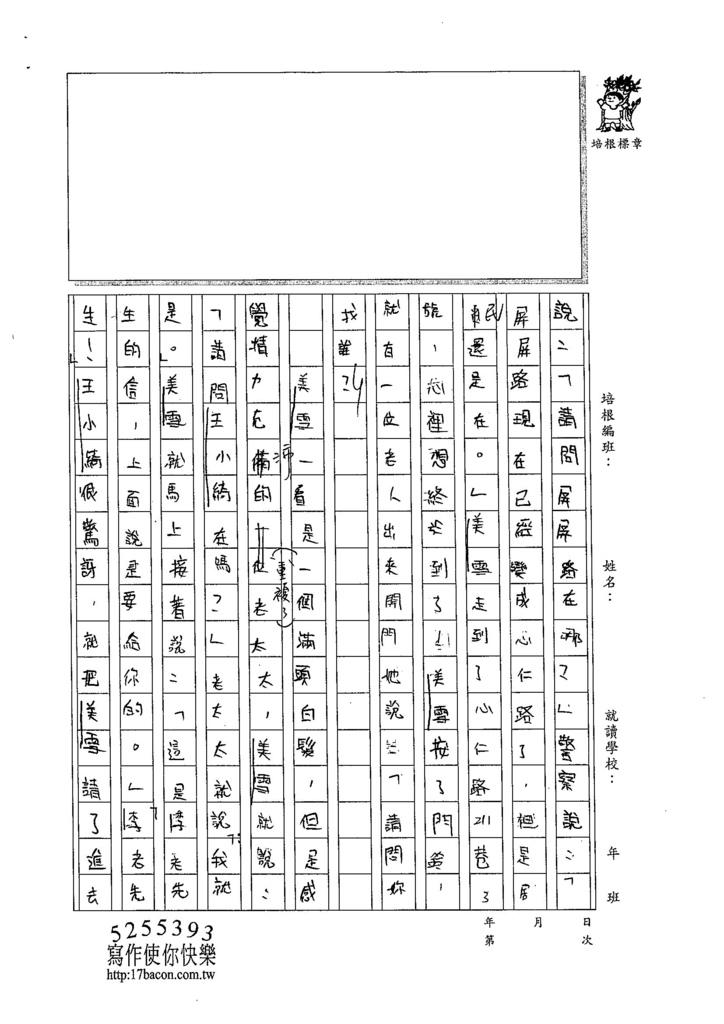 105W5401翁詠薇 (2)
