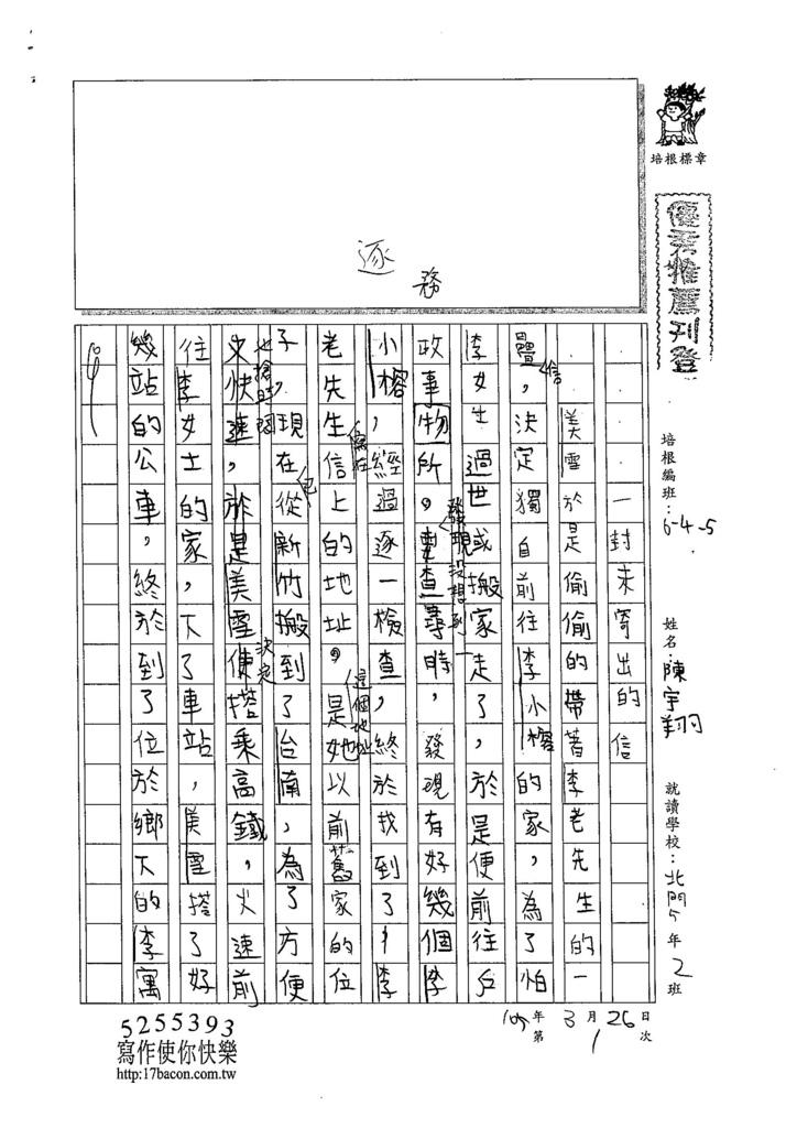 105W5401陳宇翔 (1)