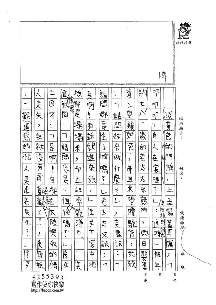 105W5401陳宇翔 (2)