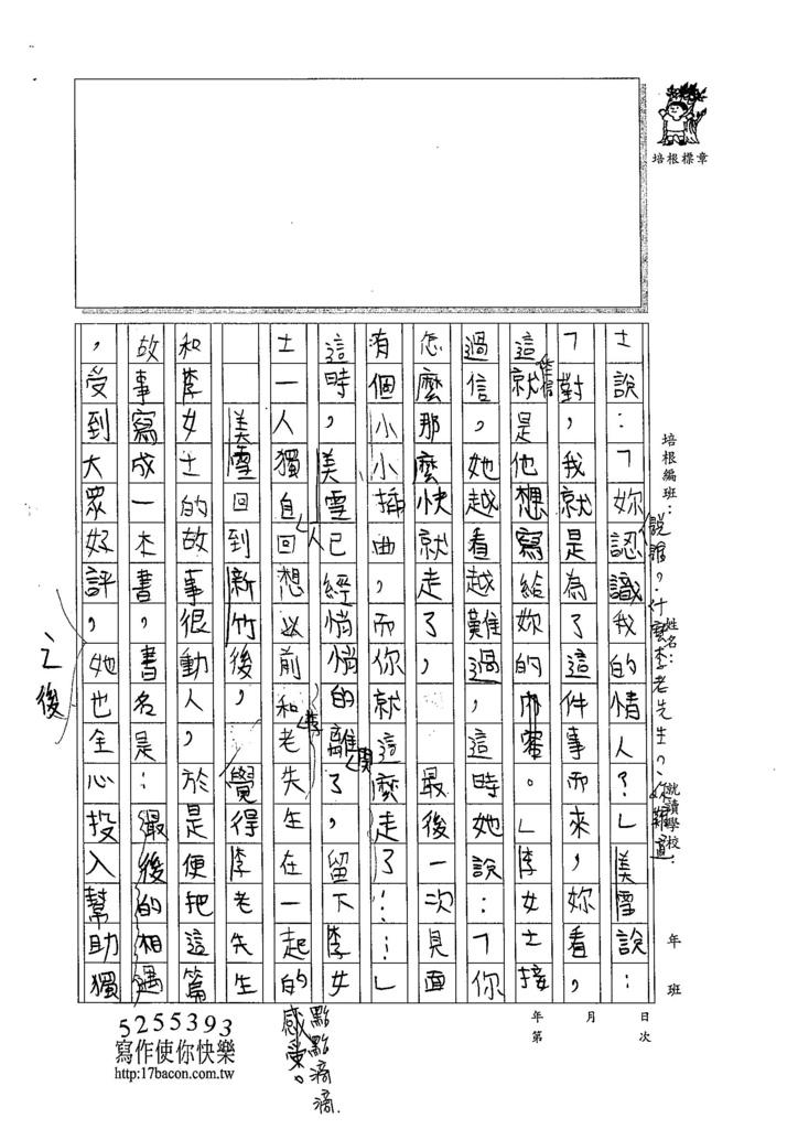 105W5401陳宇翔 (3)