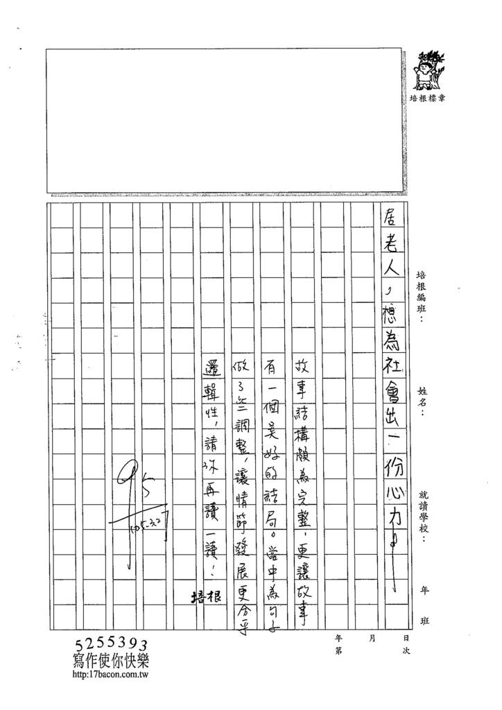 105W5401陳宇翔 (4)
