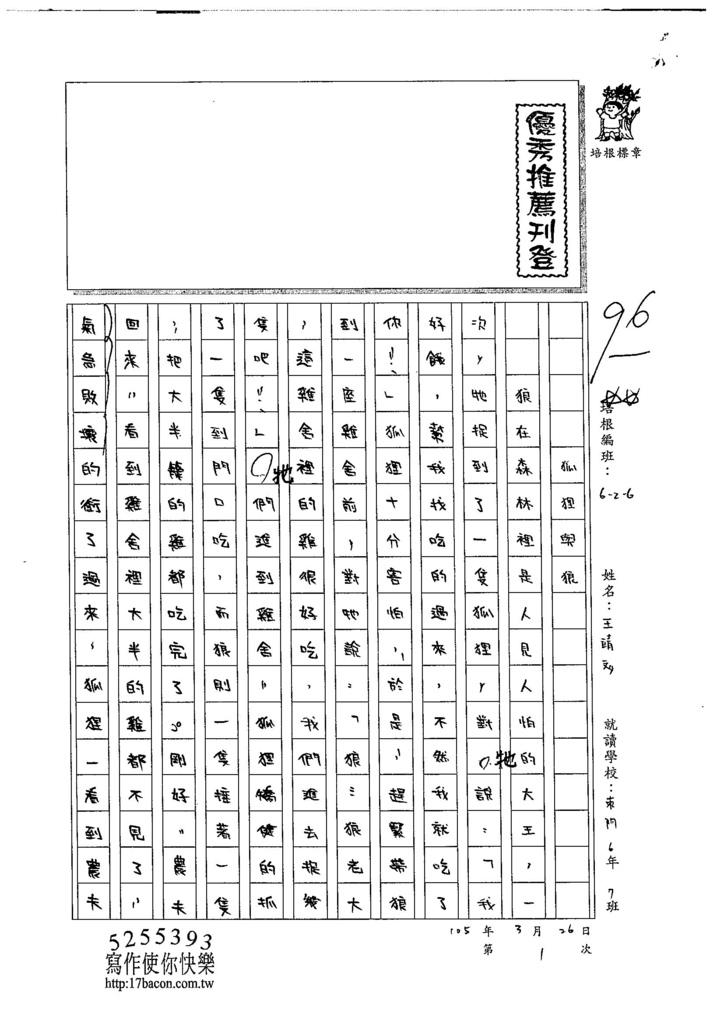 105W6401王靖文 (1)