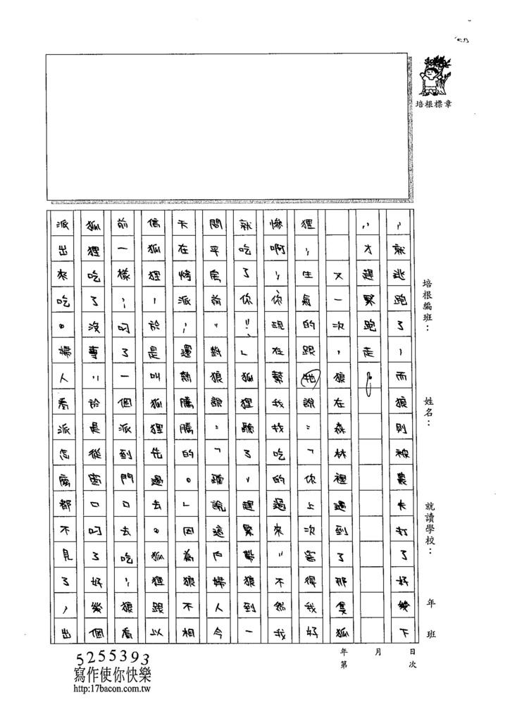 105W6401王靖文 (2)
