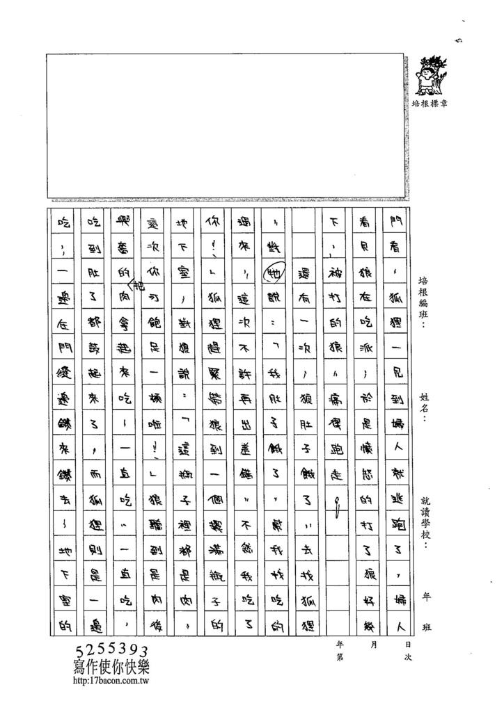 105W6401王靖文 (3)