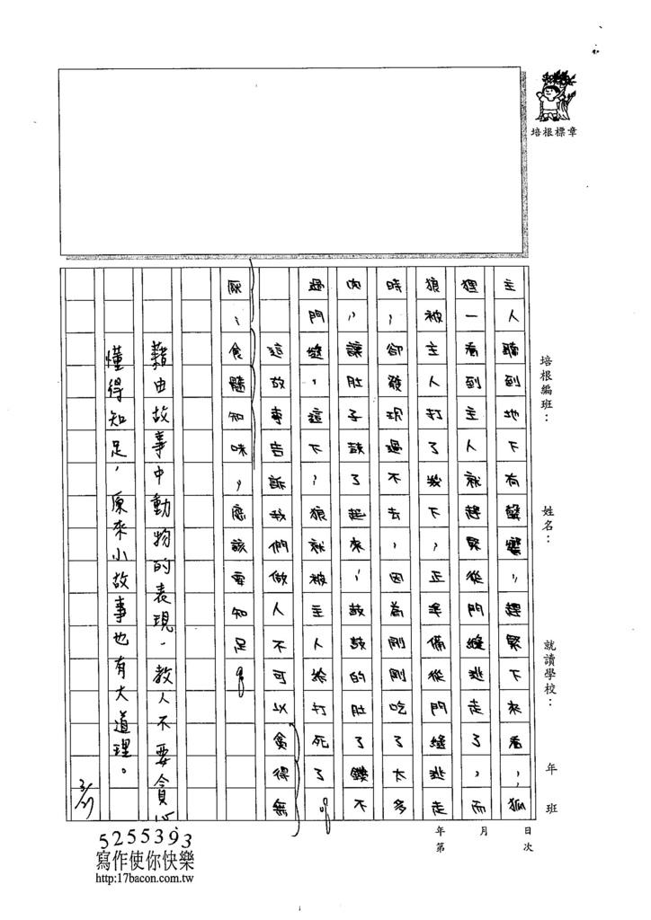 105W6401王靖文 (4)