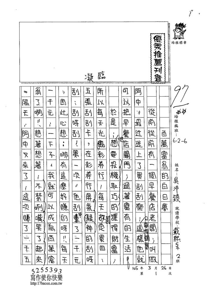 105W6401吳沛穎 (1)