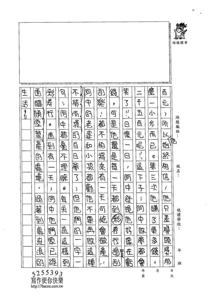 105W6401吳沛穎 (2)