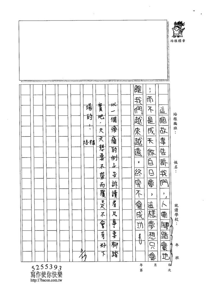 105W6401吳沛穎 (3)