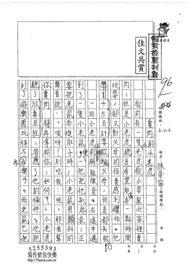 105W6401陳晏寧 (1)