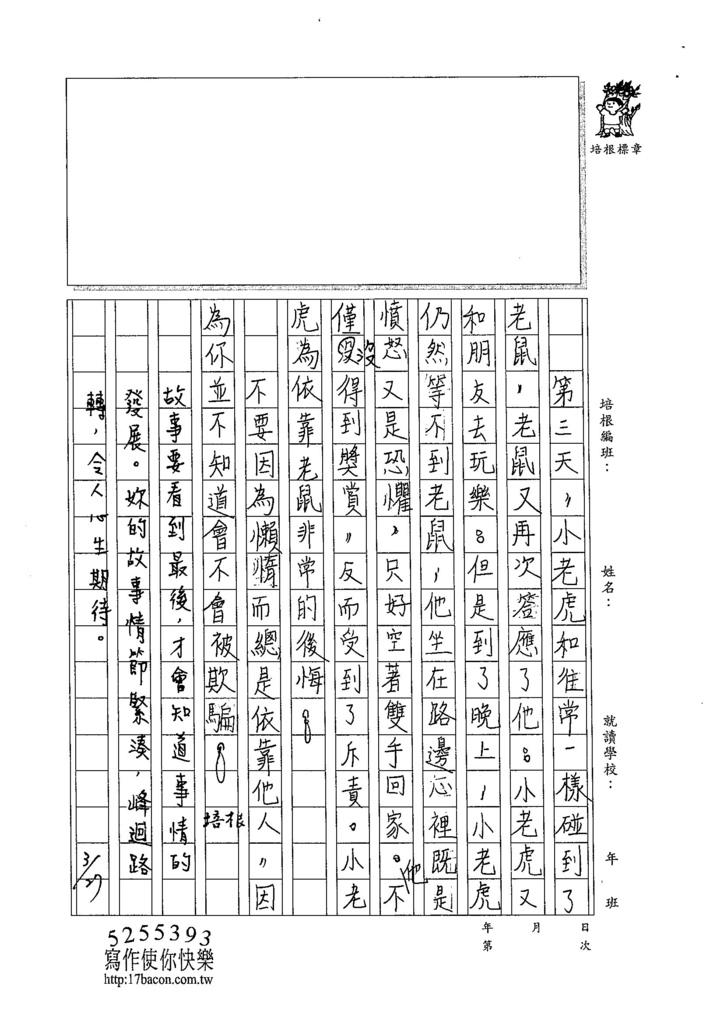 105W6401陳晏寧 (3)