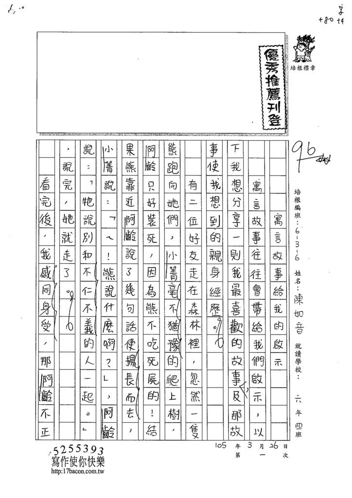 105W6401陳如音 (1)