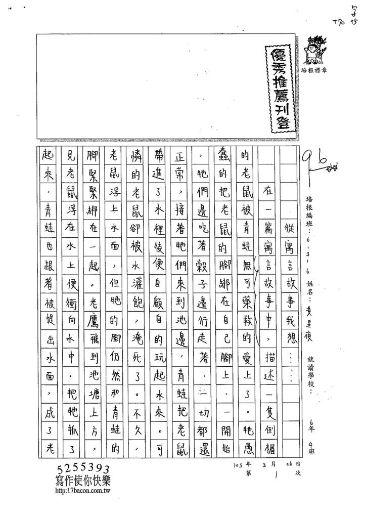 105W6401黃昱禎 (1)