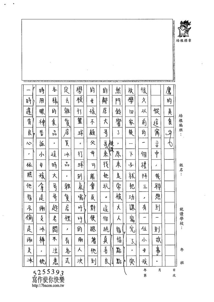 105W6401黃昱禎 (2)