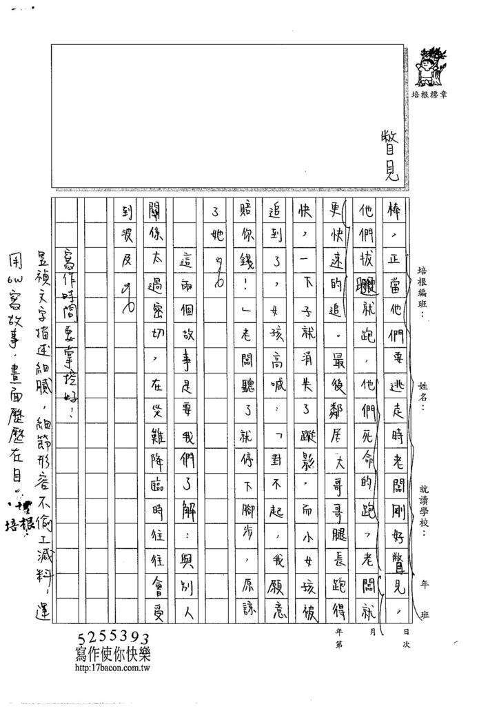 105W6401黃昱禎 (3)
