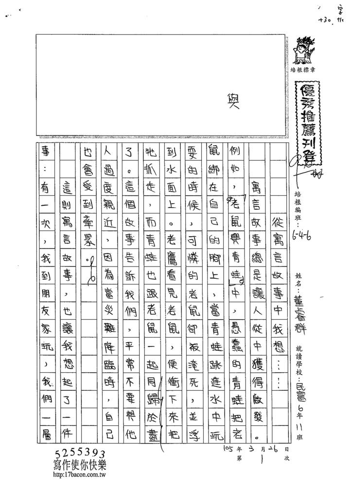 105W6401董睿群 (1)