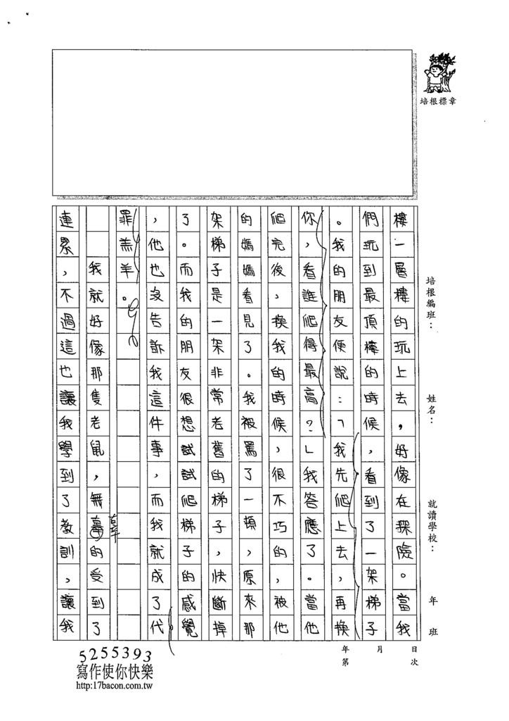105W6401董睿群 (2)