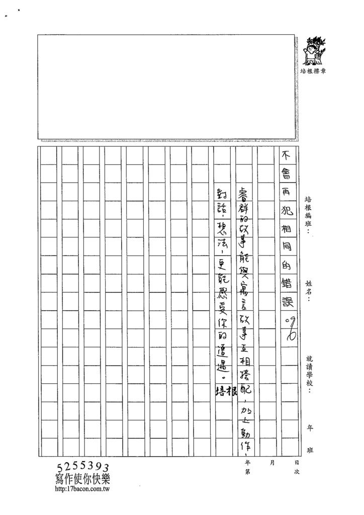 105W6401董睿群 (3)