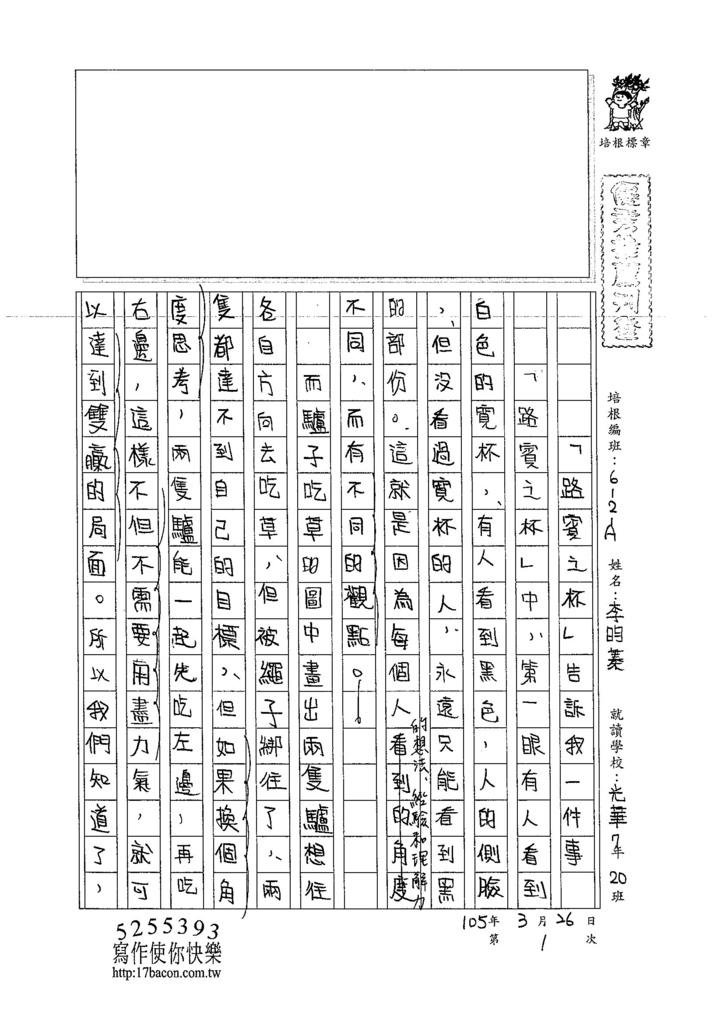 105WA401李昀真 (1)