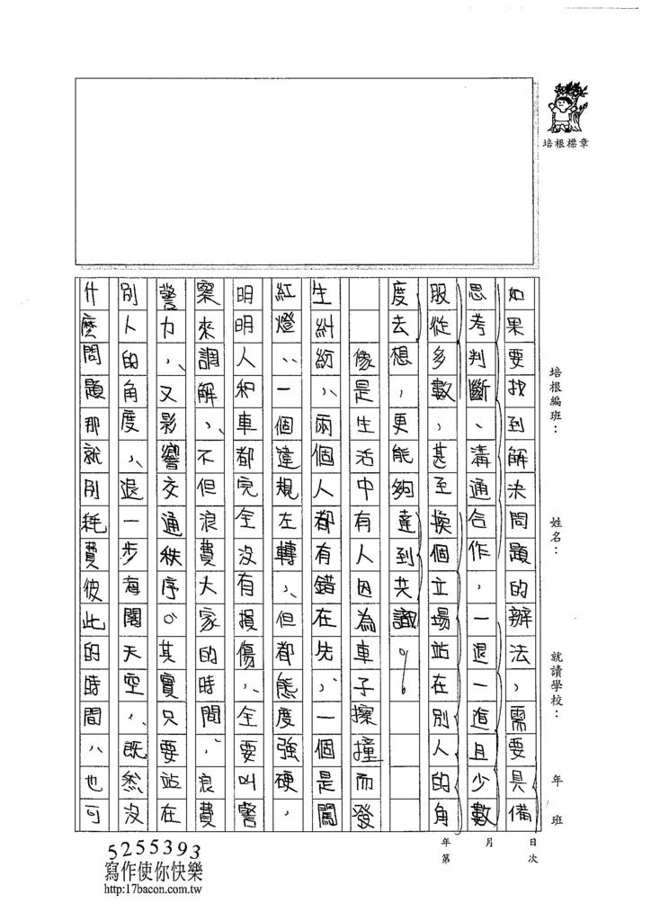 105WA401李昀真 (2)