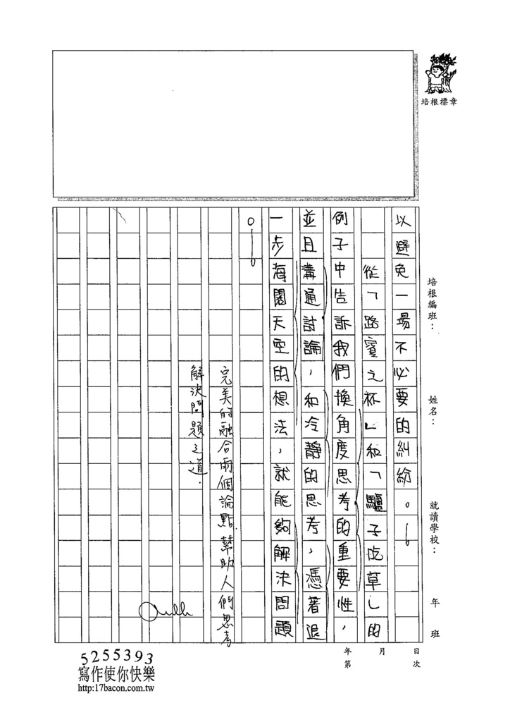 105WA401李昀真 (3)