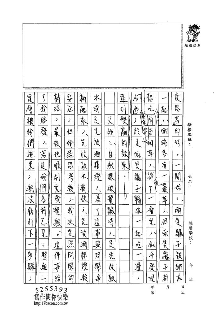 105WA401周宜蓁 (2)