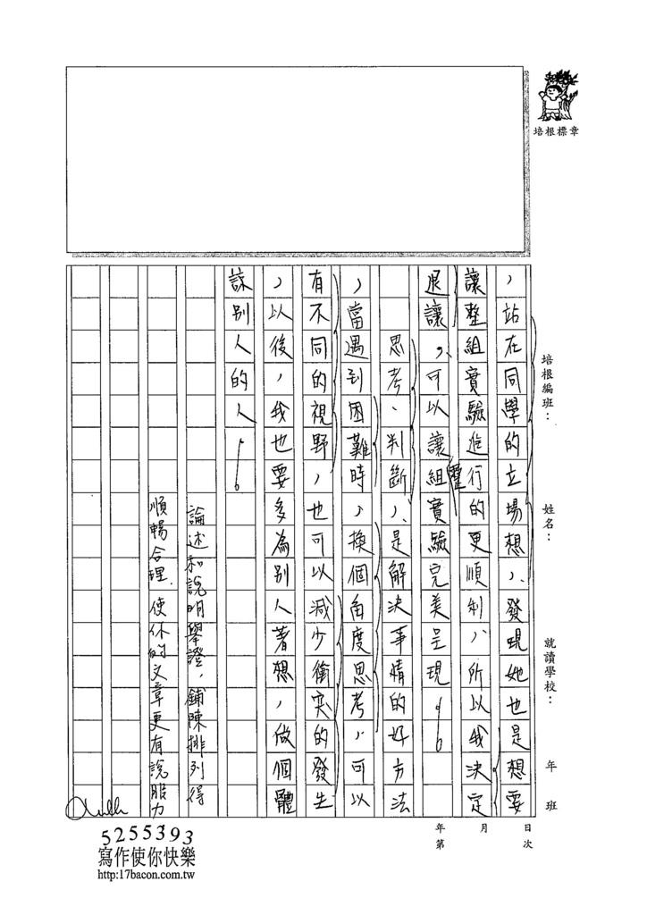 105WA401周宜蓁 (3)