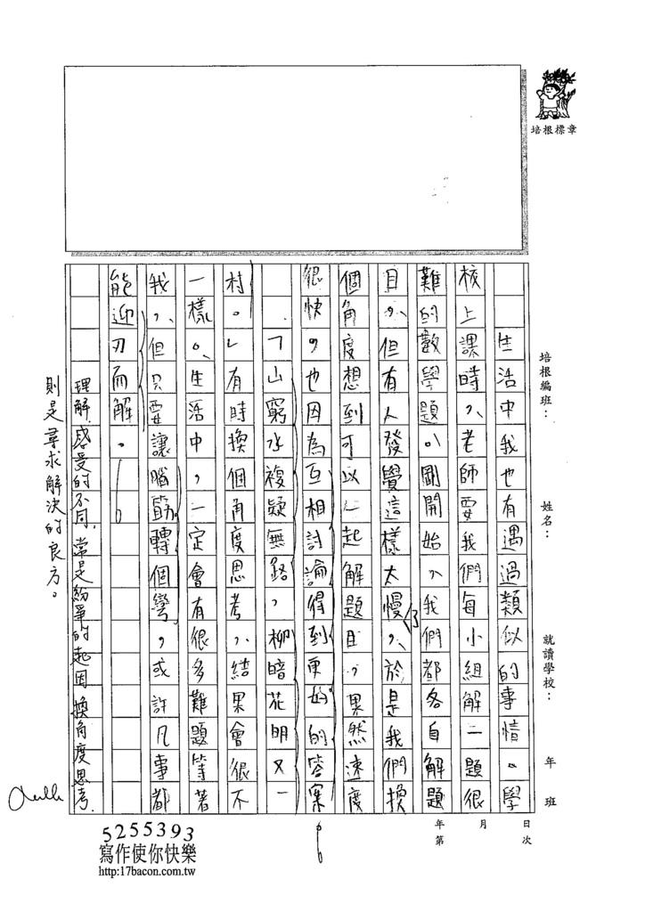 105WA401陳昱廷 (2)
