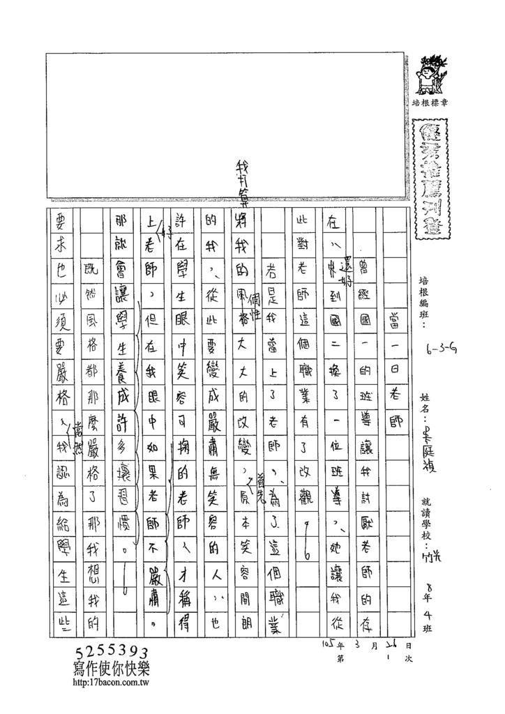 105WG401吳庭禎 (1)