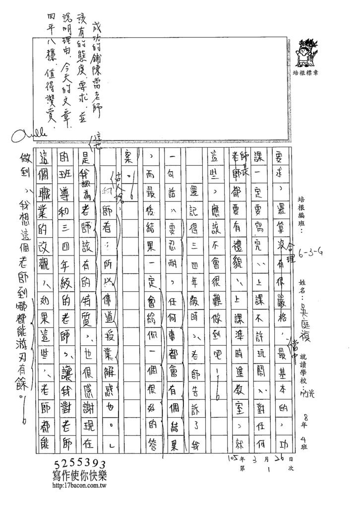 105WG401吳庭禎 (2)