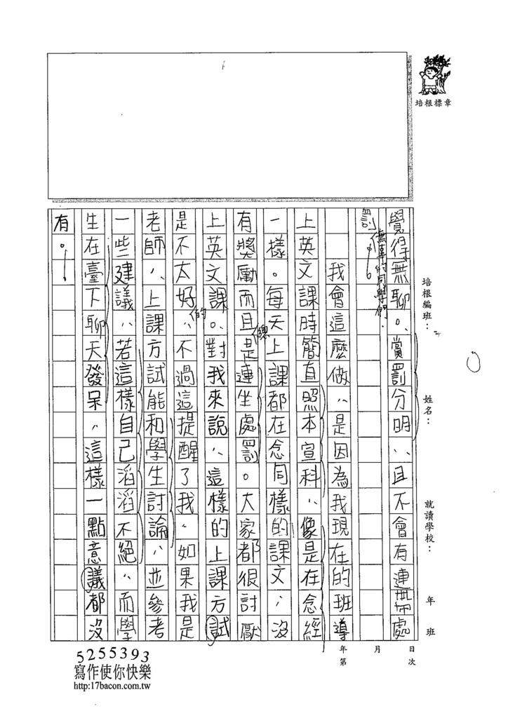 105WG401林欣樺 (2)