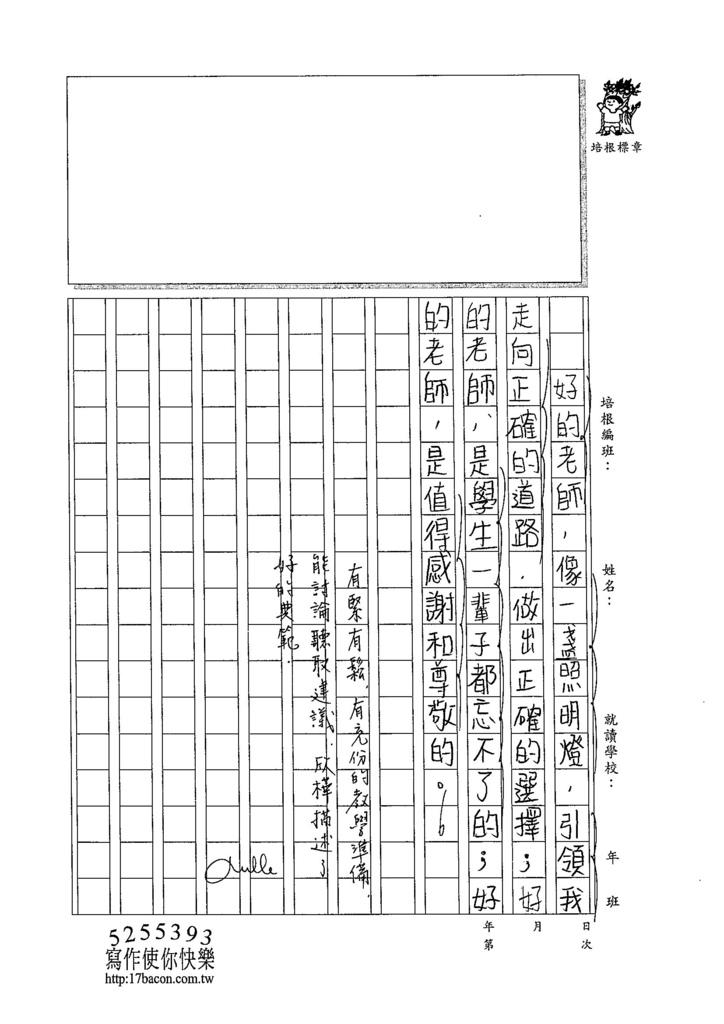 105WG401林欣樺 (3)