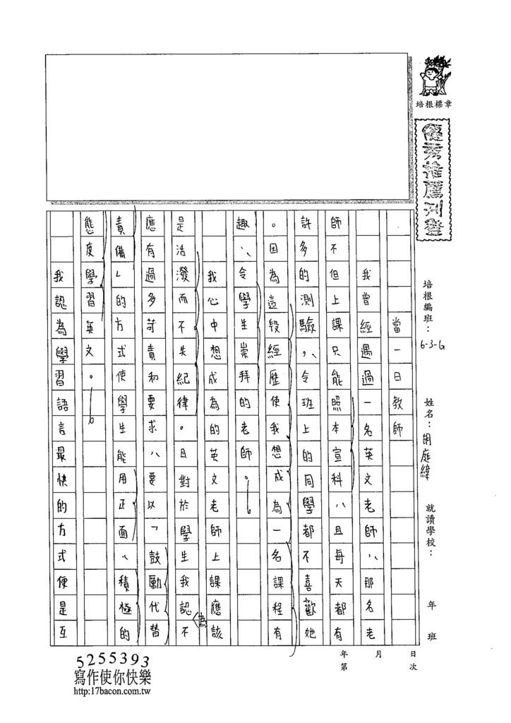 105WG401胡庭緯 (1)