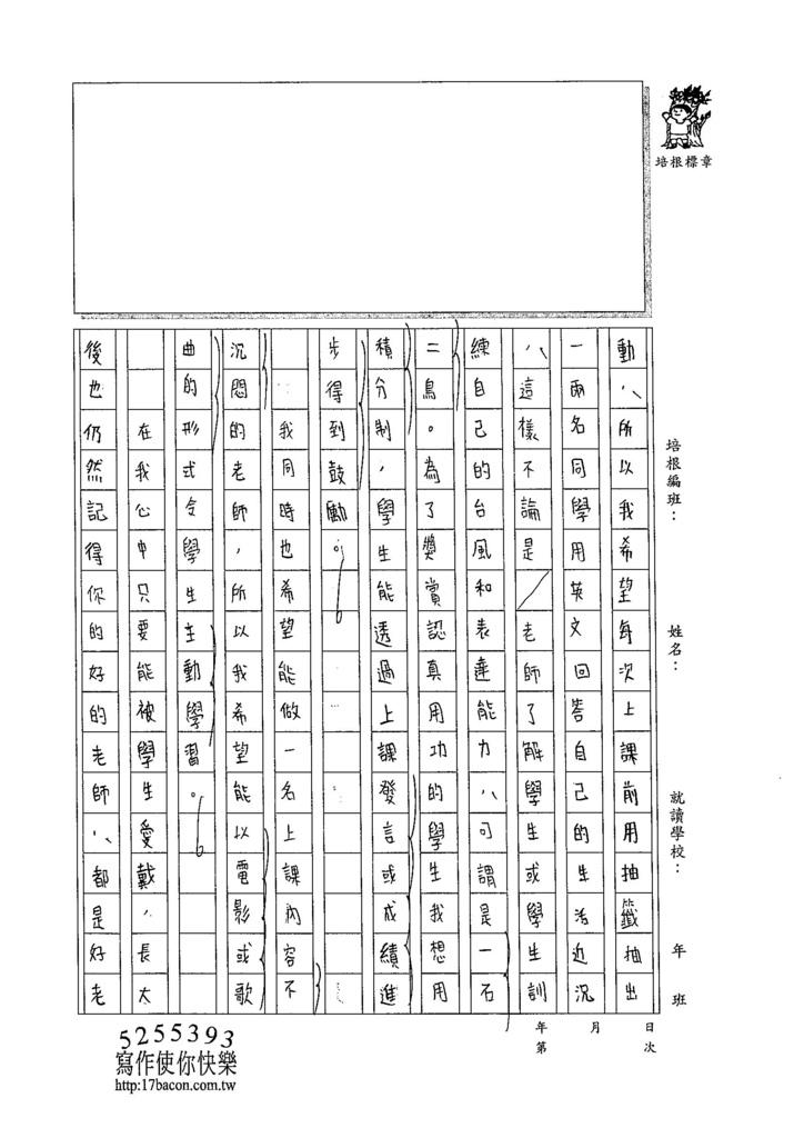 105WG401胡庭緯 (2)