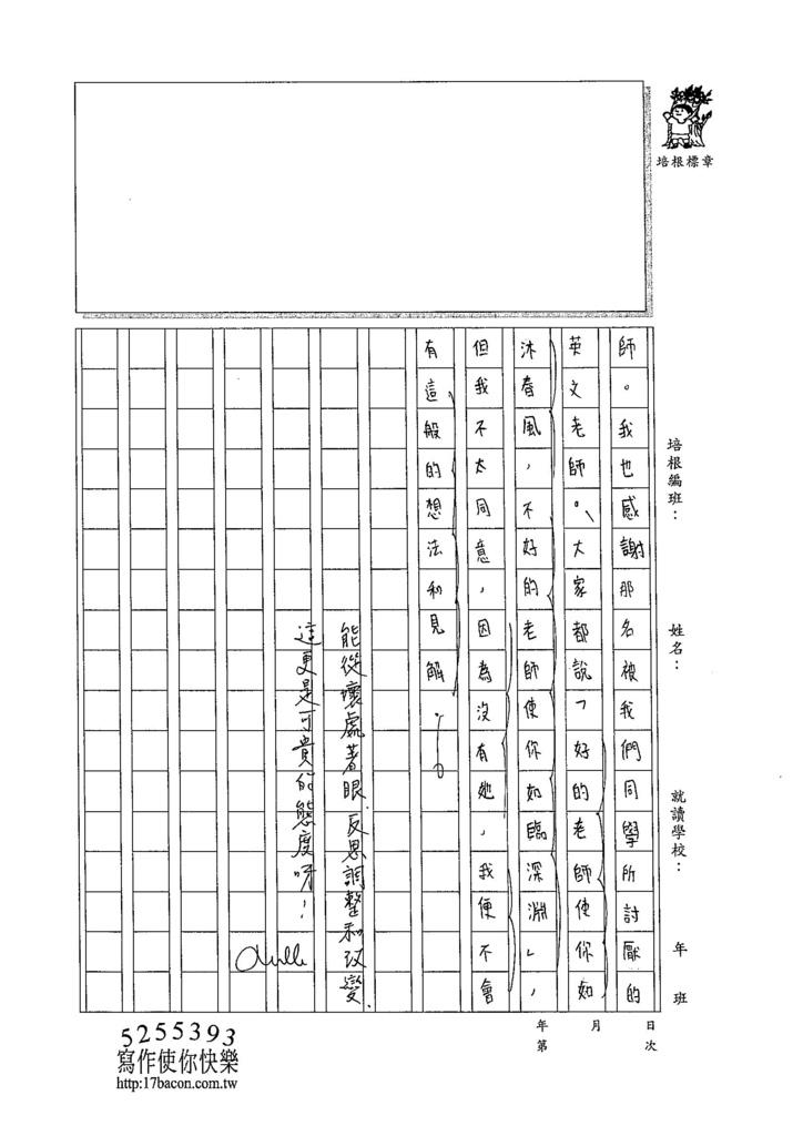105WG401胡庭緯 (3)