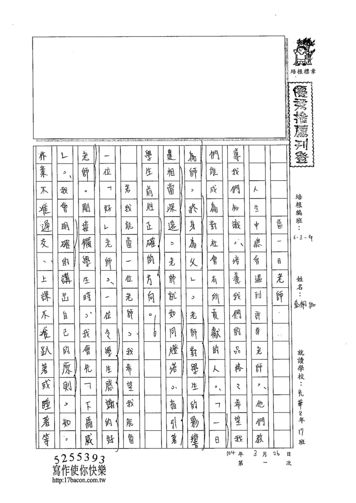 105WG401蔡佩珈 (1)