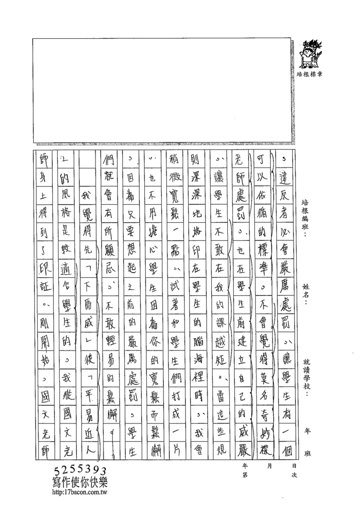 105WG401蔡佩珈 (2)