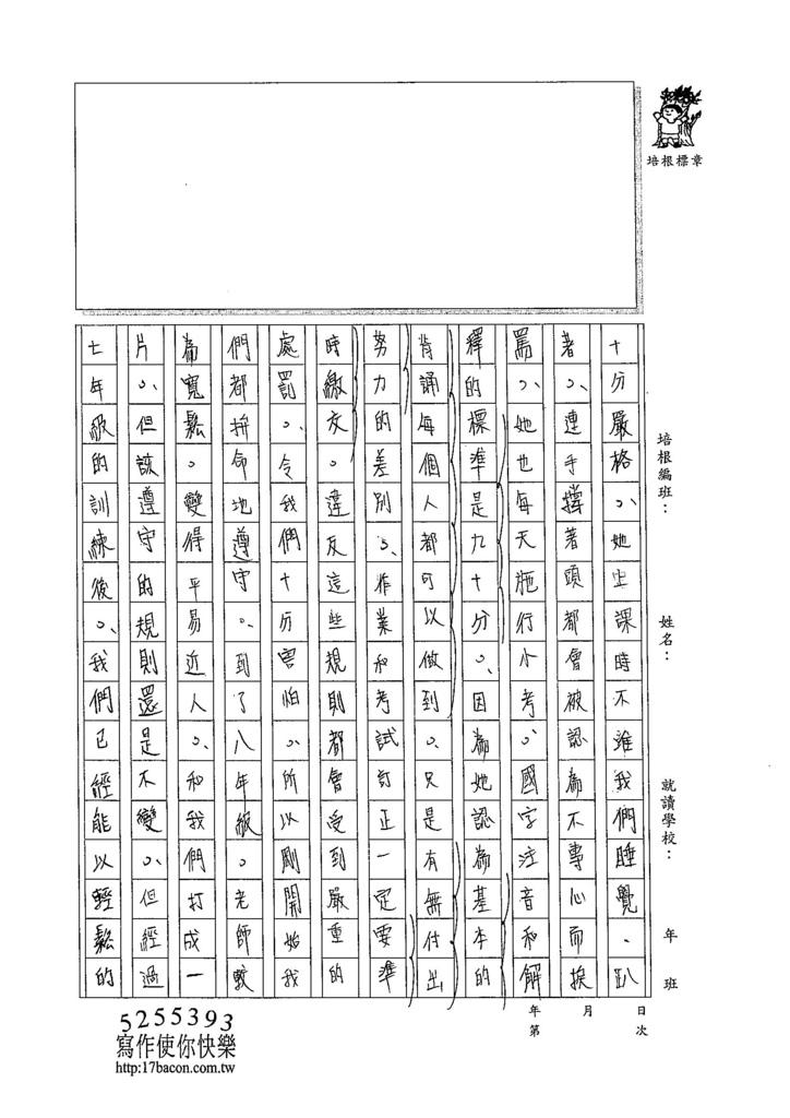 105WG401蔡佩珈 (3)